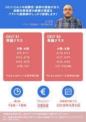 Pre%cc%81pa delf verso jp