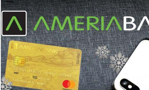 """<p>Америабанк информирует о продлении срока маркетинговой акции """" Смарт счет, смарт мобильник """", уведомляет пресс-служба банка. Покупатели, которые в рамках акции до десятого декабря включительно откроют """" Смарт """" депозит в банке и будут участвовать в маркетинговой лотерее, приобретут возможность выиграть IPhone X. Покупателям, открывшим в вышеуказанный период """" Смарт """" депозит, до шестнадцатого декабря посредством СМС - уведомления будет отослан четырёхзначный номер, а финалиста выберут в результате розыгрыша, который произойдёт семнадцатого декабря. Четырёхзначный код покупателя - финалиста опубликуют на веб-сайте банка и на страничке в Facebook. С финалистом будет установлена связь по зарегистрированному в банке номеру мобильного телефона или по электронной почте. Все покупатели, которые откроют депозит в рамках маркетинговой акции, приобретут банковские карточки MasterCard Gold с бесплатным обслуживанием. Америабанк – динамически развивающийся банк в Армении, 1 из крупных и весьма стабильных финансовых институтов страны. Сегодня Америабанк – индивидуальный банк, обеспечивающий абсолютный пакет корпоративных, инвестиционных и розничных депозитных услуг, и по результатам 2018 года лидер банковского участка Армении по всем главным критериям (активы, поручительства, депозитный портфель, чистейшая прибыль и капитал).</p>"""