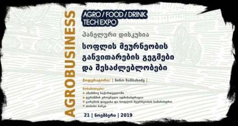 <p>Экспо Джорджия примет Сельскохозяйственную ярмарку завтра, 21 ноября.</p><p>Посетители сайта, которые являются новичками в сфере агробизнеса, узнают, как получить финансирование, и поймут стандарты, которым должны соответствовать продукты, чтобы достичь вершины грузинских супермаркетов.</p><p>Следующие мероприятия пройдут 21 ноября в рамках Международной сельскохозяйственной выставки:</p><p>АГРОБИЗНЕС: дискуссионная панель - Планы и возможности развития села.</p><p>TBC Business: Семинар для начинающих предпринимателей - возможности для начала агробизнеса.</p><p>Agrohub: Обсуждение - Как разместить грузинские продукты в сети супермаркетов? Каким стандартам должны соответствовать продукты?</p><p>Участники этих семинаров будут иметь возможность узнать, какие государственные планы на сельское хозяйство на 2020 год и какие новые тенденции появляются в бизнесе.</p><p>«Панель также предоставляет формат вопросов и ответов среди аудитории и участников», - говорит организатор мероприятия Сайам Мариам Цаишвили.</p><p>Выставка является уникальным пространством для потенциальных партнерских отношений.&nbsp;При поддержке Министерства сельского хозяйства в выставке примут участие мелкие фермеры из всех регионов Грузии. Они смогут наладить прямые контакты с предпринимателями, узнать о новых технологиях и новейших разработках в аграрном секторе.</p><p>Все желающие могут запланировать встречу B2B с компаниями-участниками в Экспо Джорджия, 11-й Павильон.</p>