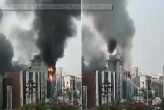 <p>After Delhi's grain market, fire has also been reported in Manesar, Gurugram. According to the news agency, a factory in Sector 8 of Manesar has caught fire. There is no news of any casualties so far. Hearing the news of the fire, there is an atmosphere of panic in the area</p>