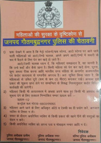<p>Police has issued five guidelines for the safety of women. Police asked for some efforts from auto and taxi drivers and also from women too, to ensure women safety.</p>