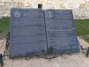 Памятный знак Конституции Пилипа Орлика, принятой в Бендерской крепости 5 апреля 1710 года.