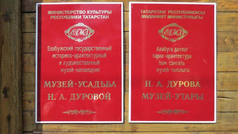 yelabuga_muzeiusadba_kavalerystdevyts_durovoi5916_14_10_2019