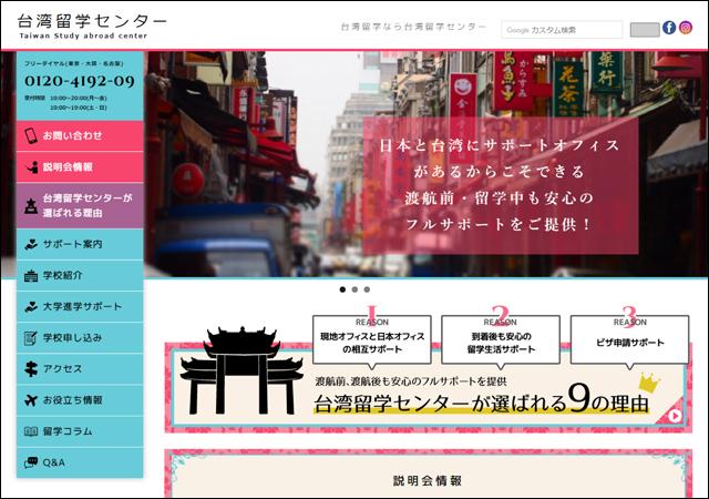 台湾留学センターウェブサイトTOPページ