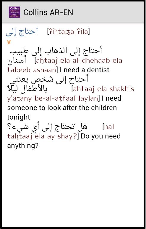 Collins gem arabic dictionary app screenshot fandeluxe Image collections