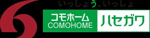 コモホームハセガワ株式会社