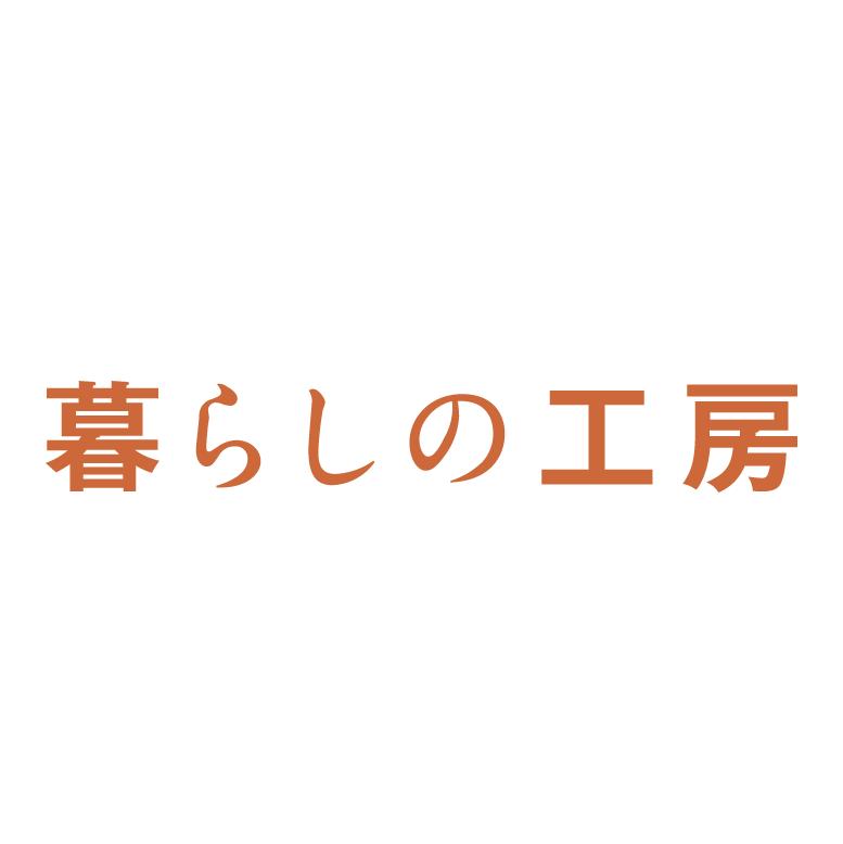 暮らしの工房のロゴ