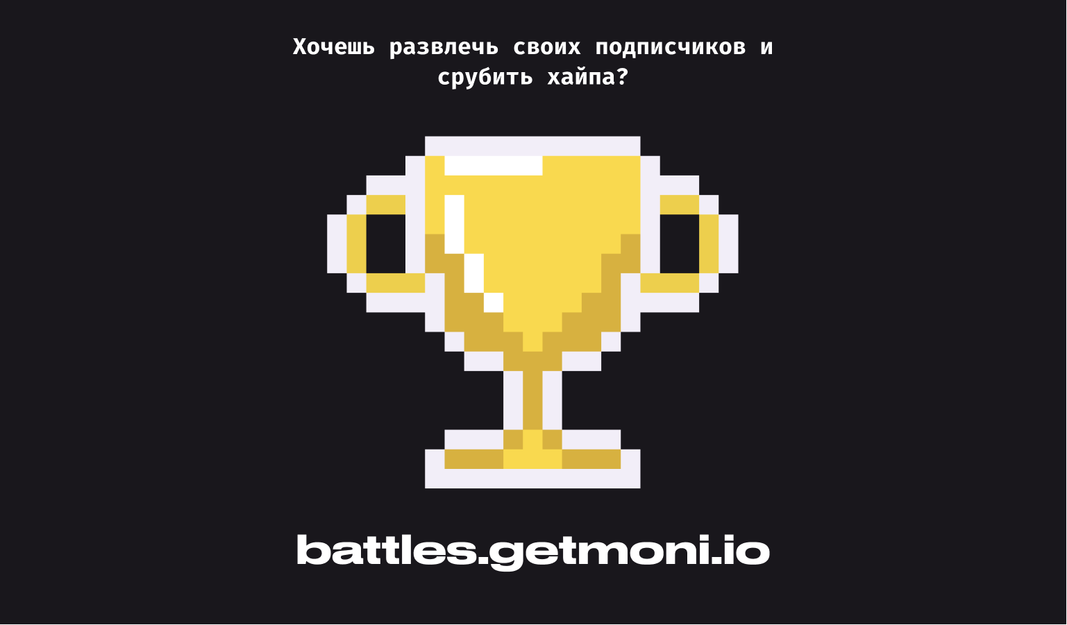 Moni Battle ищет партнеров