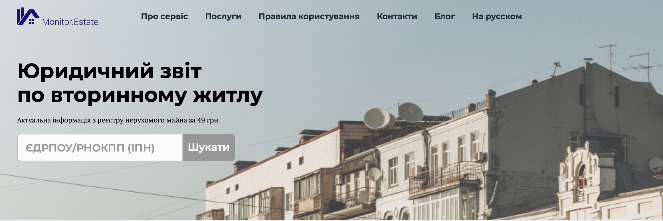 Monitor.Estate вперше в Україні запустив онлайн перевірку вторинної нерухомості