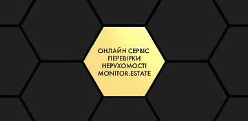Legal Tech СТАРТАП РОКУ — онлайн-сервіс юридичної перевірки нерухомості Monitor.Estate