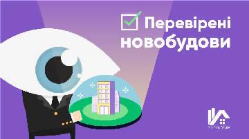 Як перевірити квартиру перед покупкою?