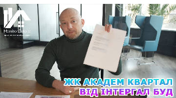 ЖК Академ Квартал