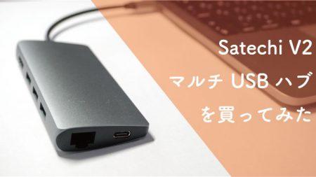 Satechi V2 マルチ USB ハブを買ってみた