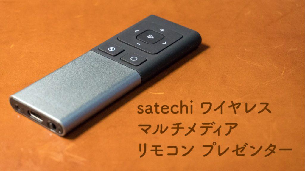 satechi ワイヤレス マルチメディア リモコン プレゼンター