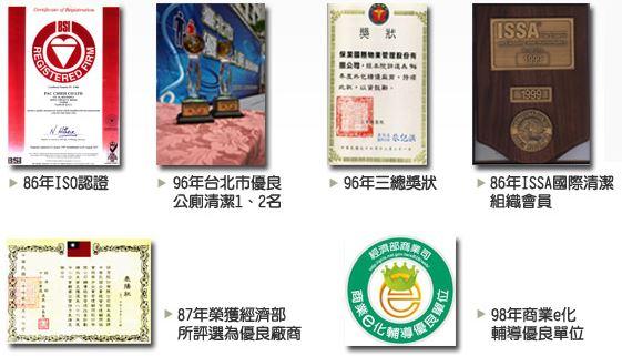 ISO認證北市優良清潔國際清潔