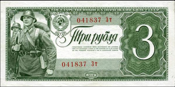 три рубля ссср 1938 года, казначейский билет, бумажные деньги, старая купюра, three rubles of the ussr in 1938, a treasury note, paper money, an old note, drei rubel der udssr, treasury note, papiergeld, alte rechnung, trois roubles de l'urss, la note du trésor, du papier-monnaie, ancien projet de loi, tres rublos de la urss, nota del tesoro, el papel moneda, viejo proyecto de ley, tre rubli dell'urss, buoni del tesoro, carta moneta, vecchio disegno di legge, três rublos da urss, 1938, nota tesouraria, papel-moeda, projeto antigo