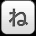 ne (2), иероглиф, hieroglyph