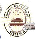 печать, китайская въездная виза, отметка в паспорте, путешествие, print, chinese entry visa, passport stamp, tourism, travel, china, druck, chinesisches visum stempel in dem pass, tourismus, reise, stamp, chine, impression, sello, de porcelana, de impresión, légalement, la chine impression, le visa d'entrée de la chine, timbre dans le passeport, le tourisme, voyage, impresión de china, visado de entrada de china, sello en el pasaporte, el turismo, los viajes, la cina di stampa, visto di ingresso della cina, timbro sul passaporto, viaggi, legalmente, china printing, visto de entrada da china, carimbo no passaporte, turismo, viagem, штамп, китай, друк, китайська в'їзна віза, відмітка в паспорті, туризм, подорож