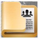 folder contacts, папка, контакты