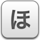 ho (2), иероглиф, hieroglyph