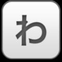 wa (2), иероглиф, hieroglyph