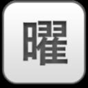 yoo[day], иероглиф, hieroglyph