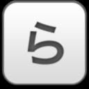 ra (2), иероглиф, hieroglyph