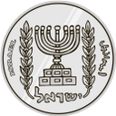 монета, деньги, шекель, израильские деньги, израиль, coin, money, israeli money, münze, geld, schekel, israelisches geld, pièce de monnaie, argent, argent israélien, israël, moneda, dinero, dinero israelí, moneta, denaro, siclo, denaro israeliano, israele, moeda, dinheiro, shekel, dinheiro israelense, israel, гроші, ізраїльські гроші, ізраїль