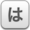 ha (2), иероглиф, hieroglyph