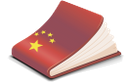 флаг китая, блокнот, китай, flag of china, notebook, flag china, notizblock, drapeau chine, bloc-notes, porcelaine, bandera de china, bloc de notas, bandierina china, blocco note, porcellana, bandeira da porcelana, bloco de notas, china, прапор китаю