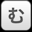 mu (2), иероглиф, hieroglyph