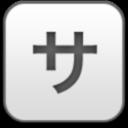 sa, иероглиф, hieroglyph