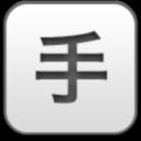 te[ hand], иероглиф, hieroglyph