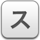 su, иероглиф, hieroglyph