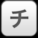 chi, иероглиф, hieroglyph