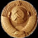 символика ссср, герб ссср, ussr symbols, emblem of the ussr, udssr symbole, emblem der udssr, symboles soviétiques, emblème de l'urss, símbolos de la urss, emblema de la urss, simboli urss, emblema dell'urss, símbolos urss, emblema da urss