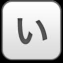 i (2), иероглиф, hieroglyph