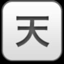 ten[ sky], иероглиф, hieroglyph