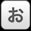 o (2), иероглиф, hieroglyph
