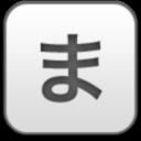 ma (2), иероглиф, hieroglyph