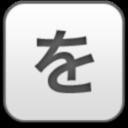 wo(o) (2), иероглиф, hieroglyph