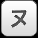 nu, иероглиф, hieroglyph