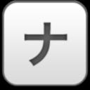na, иероглиф, hieroglyph