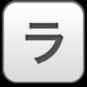 ra, иероглиф, hieroglyph