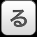 ru (2), иероглиф, hieroglyph