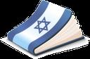 флаг израиля, израиль, flag of israel, flagge israel, notizbuch, drapeau israël, bloc-notes, israël, bandera de israel, bloc de notas, bandiera di israele, israele, bandeira de israel, notebook, israel, прапор ізраїлю, блокнот, ізраїль