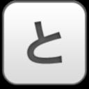 to (2), иероглиф, hieroglyph