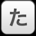 ta (2), иероглиф, hieroglyph