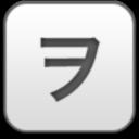 wo(o), иероглиф, hieroglyph