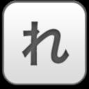 re (2), иероглиф, hieroglyph